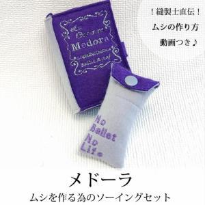 Pret アグラフ -メドーラ- ムシを作る為のソーイングセット 名入れ対応商品|chaines-couture