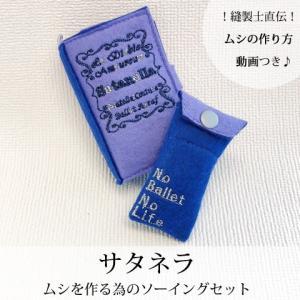 Pret アグラフ -サタネラ- ムシを作る為のソーイングセット 名入れ対応商品|chaines-couture