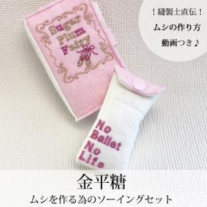 Pret アグラフ -金平糖- ムシを作る為のソーイングセット 名入れ対応商品|chaines-couture