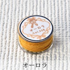 Pret アグラフフィル -オーロラ- ムシ作製用の丈夫な糸|chaines-couture