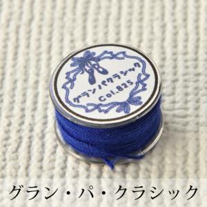 Pret アグラフフィル -グラン・パ・クラシック- ムシ作製用の丈夫な糸|chaines-couture