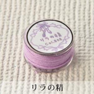 Pret アグラフフィル -リラの精- ムシ作製用の丈夫な糸|chaines-couture