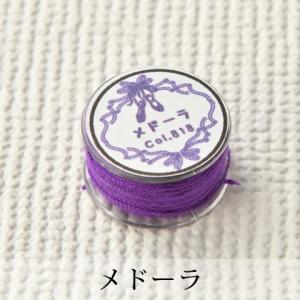 Pret アグラフフィル -メドーラ- ムシ作製用の丈夫な糸|chaines-couture