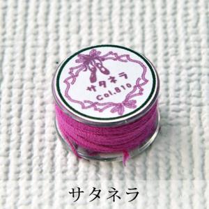 Pret アグラフフィル -サタネラ- ムシ作製用の丈夫な糸 chaines-couture