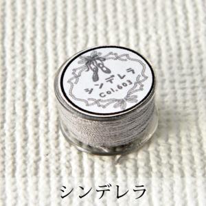 Pret アグラフフィル -シンデレラ- ムシ作製用の丈夫な糸|chaines-couture
