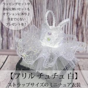 Pret プティチュチュ -フリル チュチュ 白パール- バレエハンカチ付楽屋見舞いセットもオプションにあり! ストラップサイズのミニチュアバレエ衣装 chaines-couture