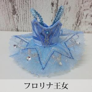 Pret プティチュチュ -フロリナ王女-|chaines-couture