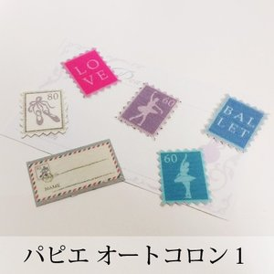 Pret Papier Autocollant -プレットパピエオートコロン- Trois -切手風-|chaines-couture