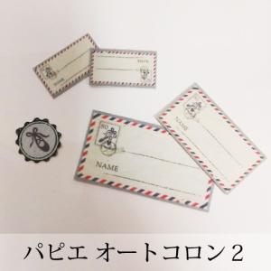 Pret Papier Autocollant -プレットパピエオートコロン- Trois -ネームシール-|chaines-couture