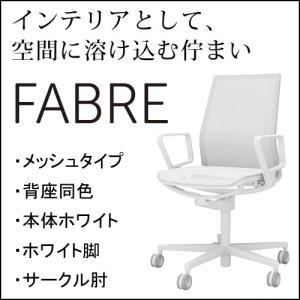 コクヨ ファブレ(FABRE)メッシュタイプ ホワイト脚 本体色ホワイト サークル肘 C01-W15...