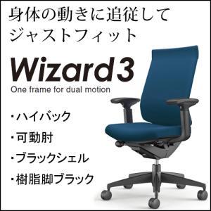 コクヨ ウィザード3(Wizard3) 樹脂脚(ブラック) ハイバック 可動肘 ブラックシェル CR...