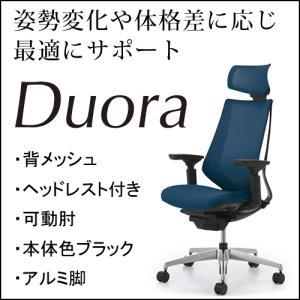 コクヨ デュオラ(Duora) メッシュタイプ ヘッドレスト付き 可動肘 ブラックフレーム アルミポ...