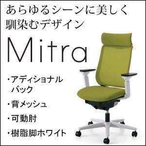 コクヨ ミトラ(Mitra) メッシュタイプ アディショナルバック 可動肘 ホワイトフレーム 樹脂脚...
