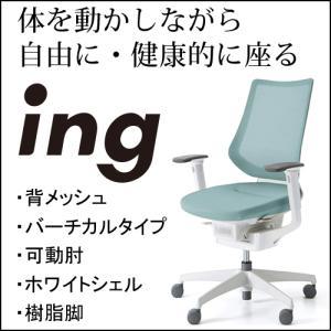 コクヨ オフィスチェア イング ing ING メッシュタイプ バーチカルタイプ ホワイトシェル 可...