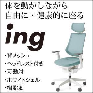 コクヨ オフィスチェア イング ing ING メッシュタイプ ヘッドレスト付きタイプ ホワイトシェ...