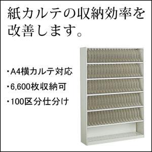 コクヨ カルテ戸棚 ターミナルデジット方式(100区分)対応 A4横型カルテフォルダー収納タイプ W...