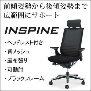 コクヨ インスパイン(INSPINE) ヘッドレスト付きタイプ 可動肘 ブラックフレーム コクヨ オ...
