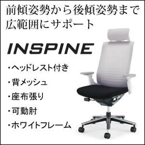 コクヨ オフィスチェア インスパイン エクストラハイバック アジャストアーム ボディカラー・ホワイト|chairkingdom