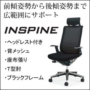 コクヨ オフィスチェア インスパイン エクストラハイバック デザインアーム ボディカラー・ブラック|chairkingdom