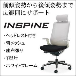 コクヨ オフィスチェア インスパイン エクストラハイバック デザインアーム ボディカラー・ホワイト|chairkingdom