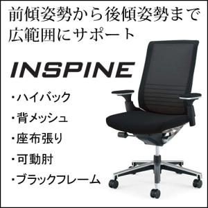 コクヨ オフィスチェア インスパイン ハイバック アジャストアーム ボディカラー・ブラック|chairkingdom