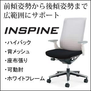 コクヨ オフィスチェア インスパイン ハイバック アジャストアーム ボディカラー・ホワイト|chairkingdom