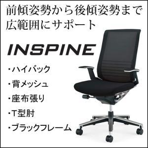 コクヨ オフィスチェア インスパイン ハイバック デザインアーム ボディカラー・ブラック|chairkingdom