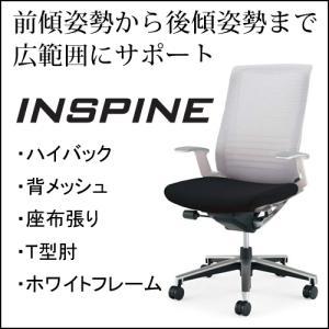 コクヨ オフィスチェア インスパイン ハイバック デザインアーム ボディカラー・ホワイト|chairkingdom