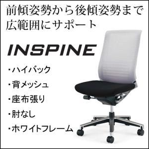 コクヨ オフィスチェア インスパイン ハイバック 肘なし ボディカラー・ホワイト|chairkingdom