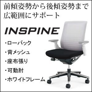 コクヨ オフィスチェア インスパイン ローバック アジャストアーム ボディカラー・ホワイト|chairkingdom