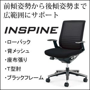 コクヨ オフィスチェア インスパイン ローバック デザインアーム ボディカラー・ブラック|chairkingdom