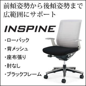 コクヨ オフィスチェア インスパイン ローバック デザインアーム ボディカラー・ホワイト|chairkingdom