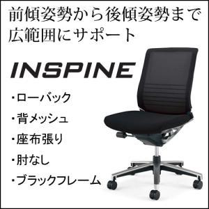 コクヨ オフィスチェア インスパイン ローバック 肘なし ボディカラー・ブラック|chairkingdom