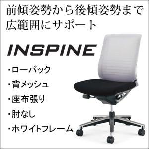 コクヨ オフィスチェア インスパイン ローバック 肘なし ボディカラー・ホワイト|chairkingdom