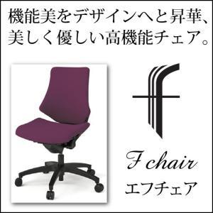 イトーキオフィスチェア エフチェア クロスバック ローバック 肘なし ベースカラー・ブラック|chairkingdom