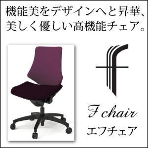 イトーキオフィスチェア エフチェア クロスバック ローバック 肘なし ベースカラー・ブラック 背座別色|chairkingdom