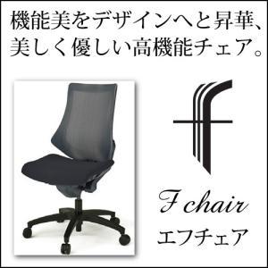 イトーキオフィスチェア エフチェア メッシュバック ストライプレイヤーファブリック ハイバック 肘なし ベースカラー・ブラック|chairkingdom