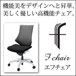 イトーキオフィスチェア エフチェア メッシュバック ストライプレイヤーファブリック ハイバック 肘なし ベースカラー・ホワイト|chairkingdom