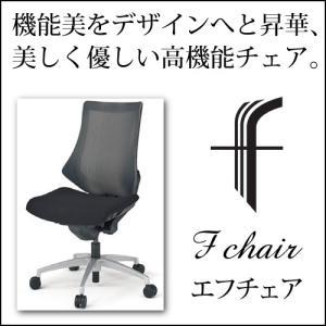 イトーキオフィスチェア エフチェア メッシュバック ストライプレイヤーファブリック ハイバック 肘なし ベースカラー・シルバーメタリック|chairkingdom