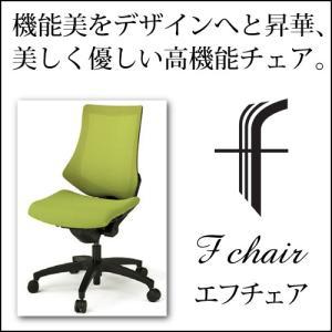 イトーキオフィスチェア エフチェア メッシュバック プレーンメッシュ ハイバック 肘なし ベースカラー・ブラック|chairkingdom