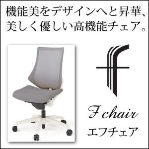イトーキオフィスチェア エフチェア メッシュバック プレーンメッシュ ハイバック 肘なし ベースカラー・ホワイト|chairkingdom
