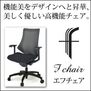 イトーキオフィスチェア エフチェア メッシュバック ストライプレイヤーファブリック ハイバック T型固定肘 ベースカラー・ブラック|chairkingdom
