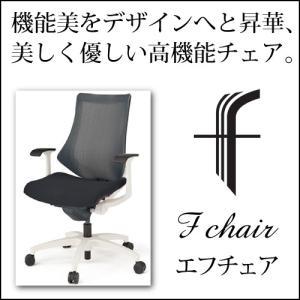 イトーキオフィスチェア エフチェア メッシュバック ストライプレイヤーファブリック ハイバック T型固定肘 ベースカラー・ホワイト|chairkingdom