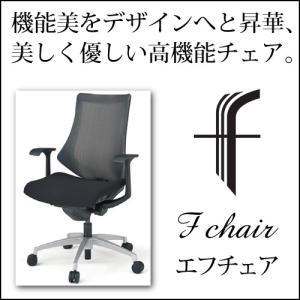 イトーキオフィスチェア エフチェア メッシュバック ストライプレイヤーファブリック ハイバック T型固定肘 ベースカラー・シルバーメタリック|chairkingdom