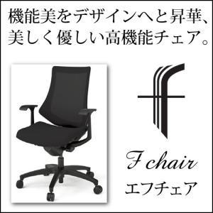 イトーキオフィスチェア エフチェア メッシュバック プレーンメッシュ ハイバック T型固定肘 ベースカラー・ブラック|chairkingdom