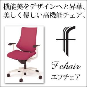 イトーキオフィスチェア エフチェア メッシュバック プレーンメッシュ ハイバック T型固定肘 ベースカラー・ホワイト|chairkingdom