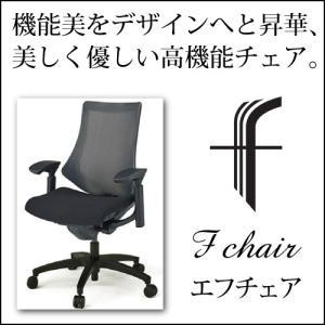 イトーキオフィスチェア エフチェア メッシュバック ストライプレイヤーファブリック ハイバック アジャスタブル肘 ベースカラー・ブラック|chairkingdom