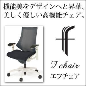 イトーキオフィスチェア エフチェア メッシュバック ストライプレイヤーファブリック ハイバック アジャスタブル肘 ベースカラー・ホワイト|chairkingdom