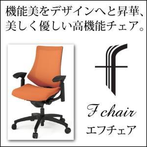 イトーキオフィスチェア エフチェア メッシュバック プレーンメッシュ ハイバック アジャスタブル肘 ベースカラー・ブラック|chairkingdom