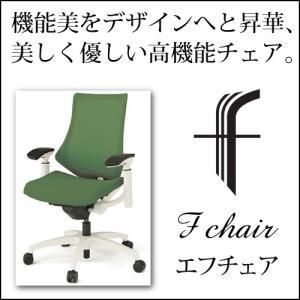 イトーキオフィスチェア エフチェア メッシュバック プレーンメッシュ ハイバック アジャスタブル肘 ベースカラー・ホワイト|chairkingdom